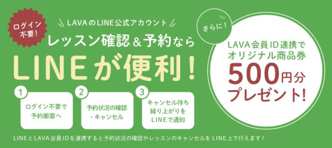 【LINE限定】LAVA(ホットヨガスタジオ)「500円OFF」割引クーポン