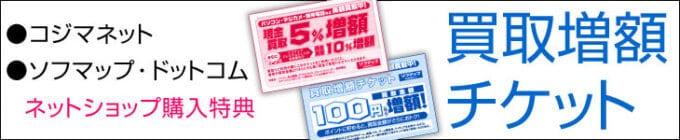 【ネットショップ購入限定】ソフマップ(Sofmap)「5%・10%・100円」買取増額チケット