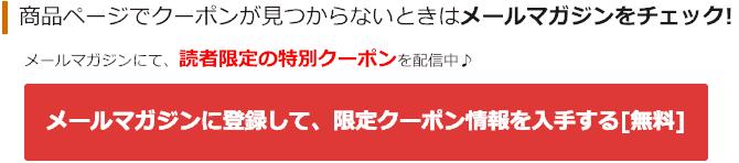 【読者限定】nojima(ノジマ)「メルマガ登録」特別クーポン