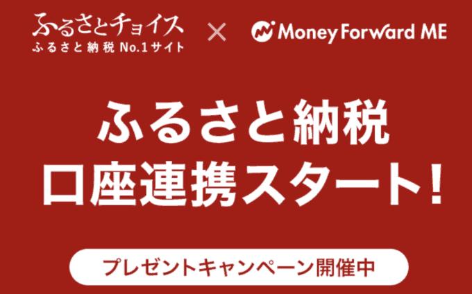 【マネーフォワード限定】ふるさとチョイス「口座連携」プレゼントキャンペーン