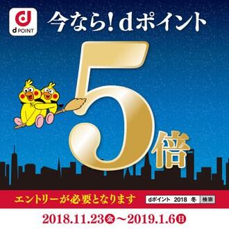 【期間限定】東急ハンズ「ポイント5倍・10倍」キャンペーン