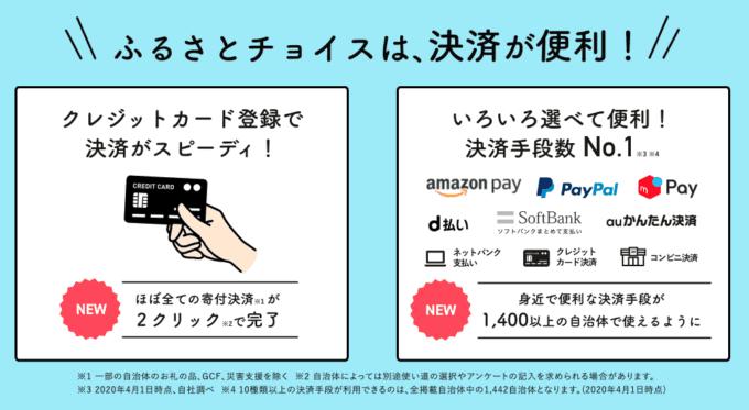 【電子マネー決済限定】ふるさとチョイス「スピード決済・便利な決済手段」サービス