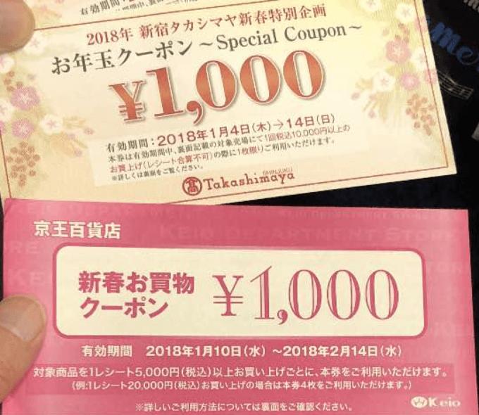 【期間限定】京王百貨店オンライン「1000円OFF」新春お買い物・お年玉割引クーポン