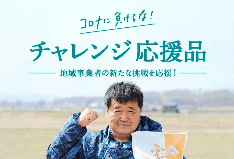 【期間限定】ふるさとチョイス「チャレンジ応援品」キャンペーン