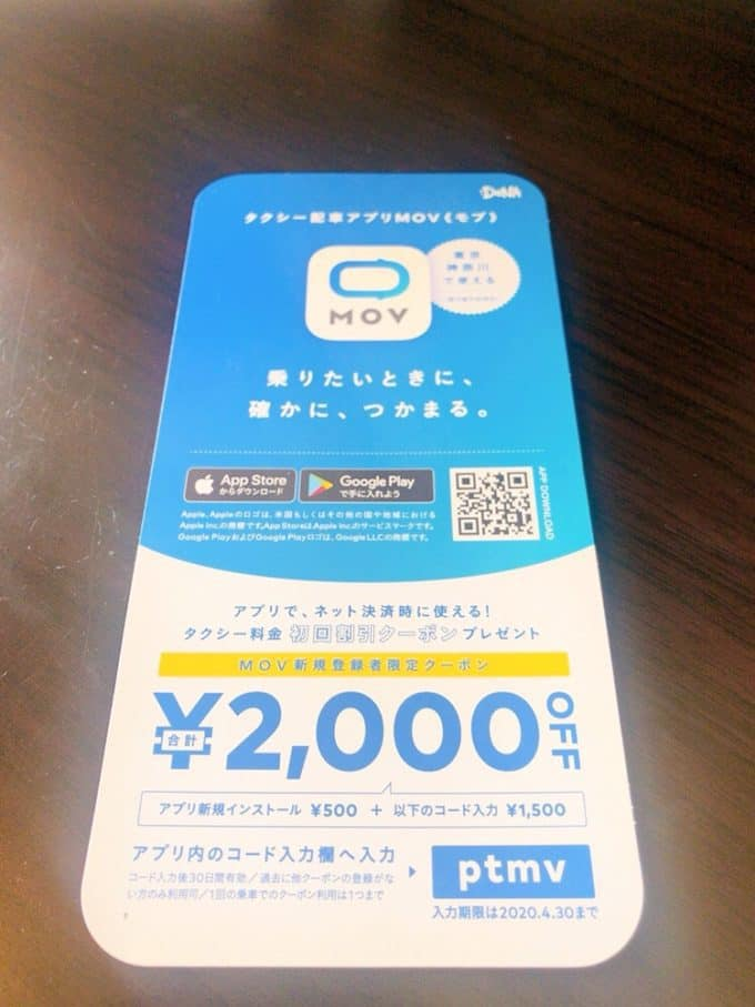 【期間限定】mov(モブ)タクシー「初回2000円OFF」割引クーポンコード