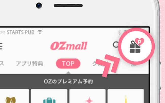 【期間限定】OZmall(オズモール)「毎日ポイントくじ」アプリクーポン