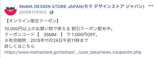 【オンライン限定】モマデザインストア「1000円OFF」割引クーポン