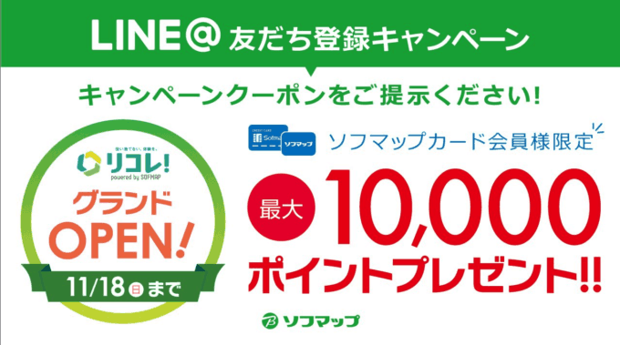 【LINE限定】リコレ(sofmap中古通販)「1万円・5000円・5%OFF」割引クーポン