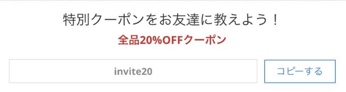 【友達招待限定】キャリーオン「全品20%OFF」割引クーポンコード