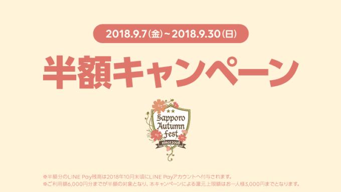 【対象店舗限定】LINEPay(ラインペイ)「50%OFF」半額キャンペーン