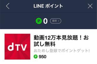 【LINE限定】dTV(ディーティービー)「950円OFF」割引ポイント