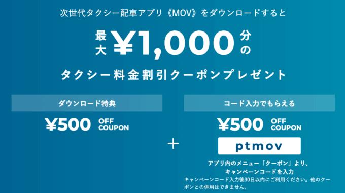 【期間限定】mov(モブ)タクシー「最大1000円OFF(ダウンロード500円+コード入力500円)」割引クーポンコード