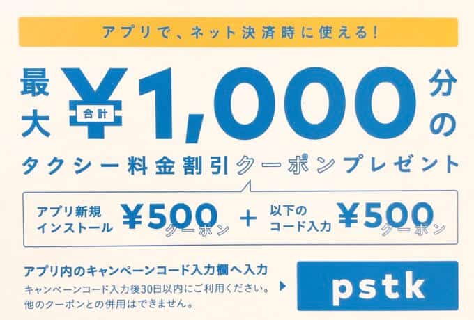 【期間限定】GO(旧MOV)タクシー「500円OFF(1000円OFF)」割引クーポンコード3選