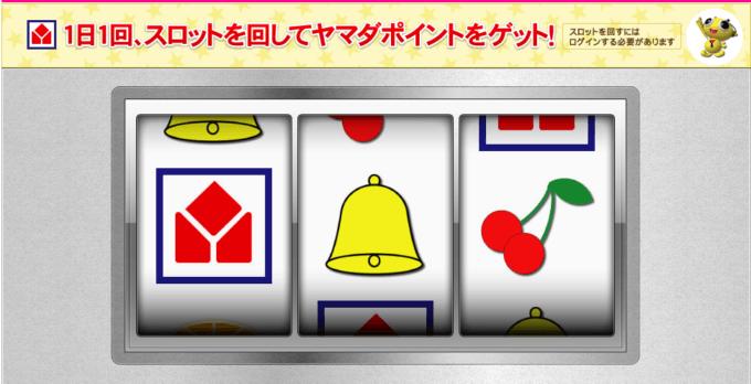 【1日1回限定】ヤマダ電機(YAMADAモール)「最大4000円OFF」モールスロット