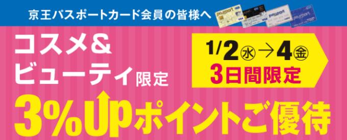 【京王パスポートカード会員限定】京王百貨店コスメ&ビューティー「3%UP」ポイント優待