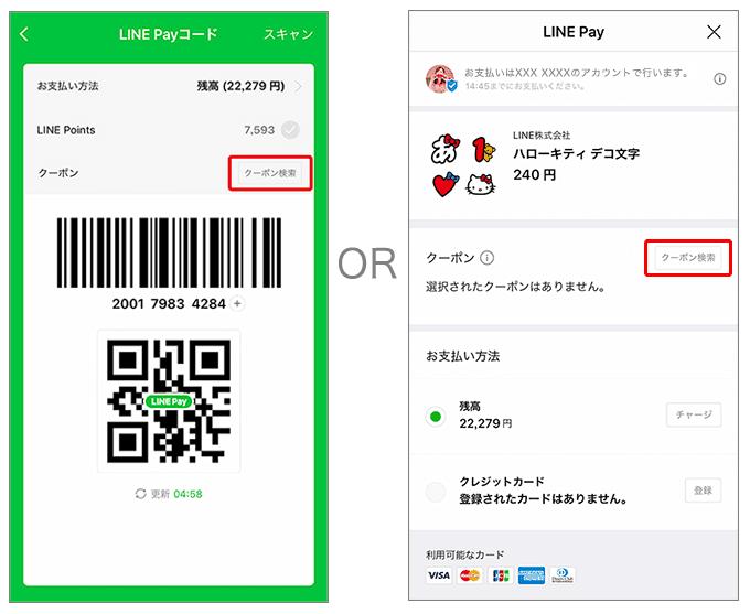 【使い方】LINEPay(ラインペイ)のクーポン利用方法2