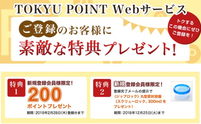 【新規会員登録限定】東急百貨店「200円OFF」割引クーポン