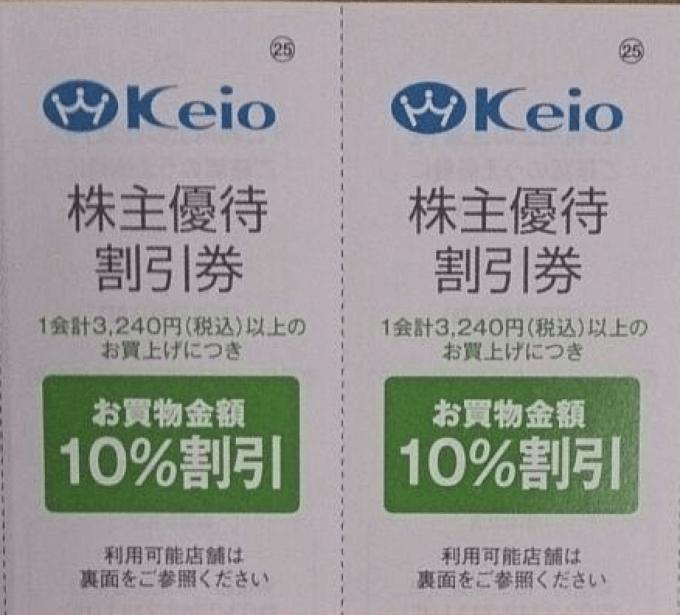 【株主優待割引券限定】京王百貨店オンライン「10%OFF」割引クーポン