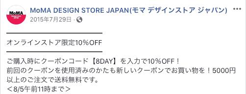 【オンライン限定】モマデザインストア「10%OFF」割引クーポン