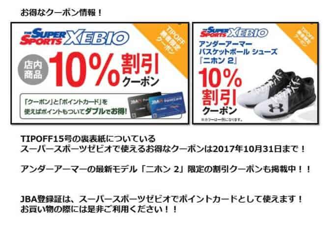 【期間限定】スーパースポーツゼビオ「10%OFF」アンダーアーマー割引クーポン