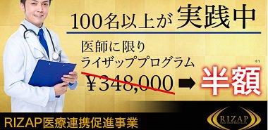 【医師限定】ライザップ(RIZAP)「半額」割引キャンペーン