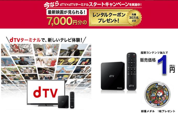 【先着30万名限定】dTV(ディーティービー)「7000円OFF」割引レンタルクーポン