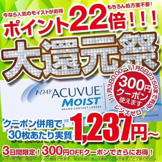 【3日間限定】ヤマダ電機(YAMADAモール)「ポイント22倍・300円OFF」クーポン・大還元祭