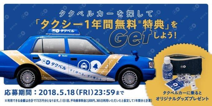 【期間限定】mov(モブ)タクシー「タクシー1年間無料特典」キャンペーン