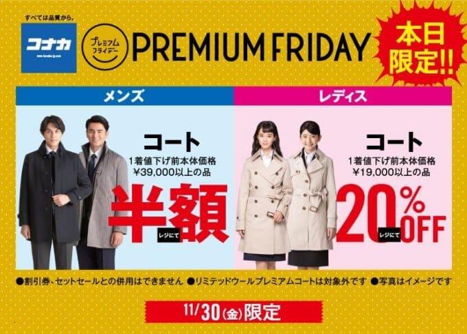 【プレミアムフライデー限定】コナカ「半額・20%OFF」割引キャンペーン