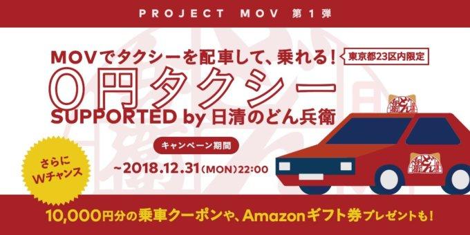 【東京23区限定】mov(モブ)タクシー「0円タクシー」キャンペーン