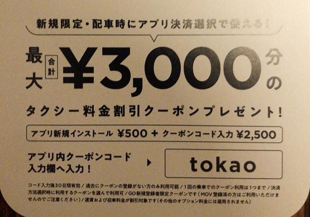 【期間限定】GO(旧MOV)「3000円OFF」割引クーポンコード