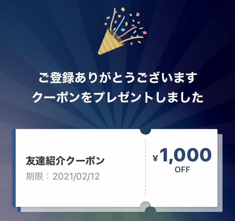 【友達紹介限定】GO(旧MOV)「1000円OFF×2枚」割引クーポンコード