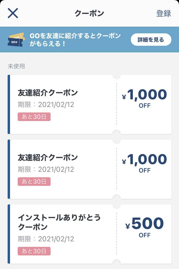 【新規会員登録限定】GO(旧MOV)「500円OFF」割引クーポンコード