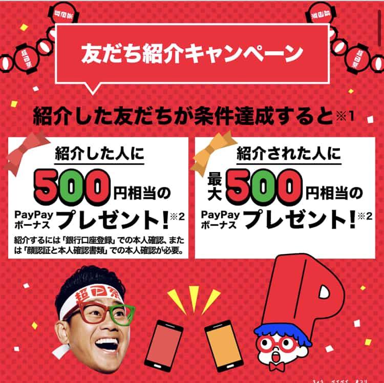 【友達紹介キャンペーン限定】PayPayボーナス「500円相当」紹介コード