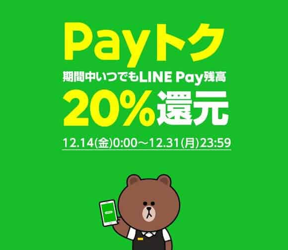 【LINE Pay限定】paypay(ペイペイ)対抗「20%還元」キャンペーン