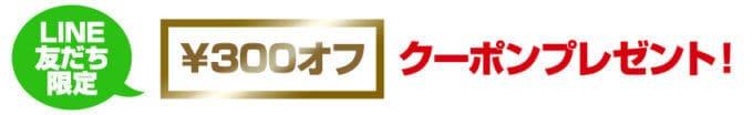 【LINE限定】タワーレコード「300円OFF」割引クーポン