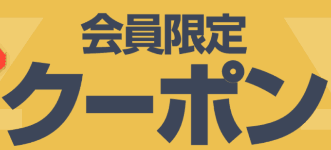 【会員限定】ナチュラム「500円・1000円・2000円・3000円OFF」割引クーポン