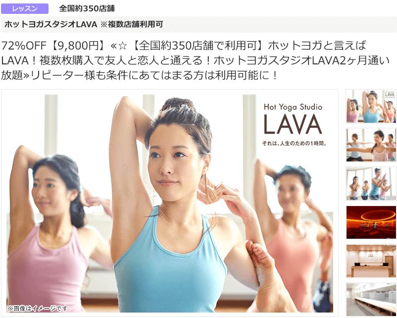 【くまポン期間限定】LAVA(ホットヨガスタジオ)「72%OFF」割引クーポン