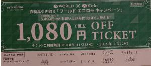 【期間限定】京王百貨店オンラインワールドグループ「1000円OFF」割引クーポン