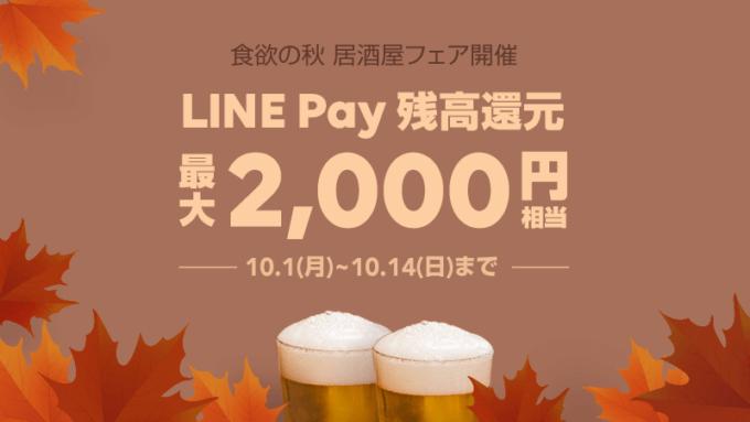 【居酒屋限定】LINEPay(ラインペイ)「2000円OFF」割引キャンペーン