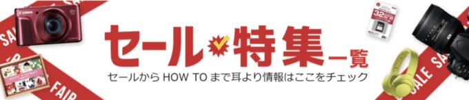 【セール】カメラのキタムラの割引キャンペーン・ポイント一覧