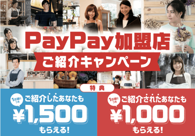【個人商店・法人店舗限定】paypay(ペイペイ)「1000円OFF・1500円OFF」紹介キャンペーン