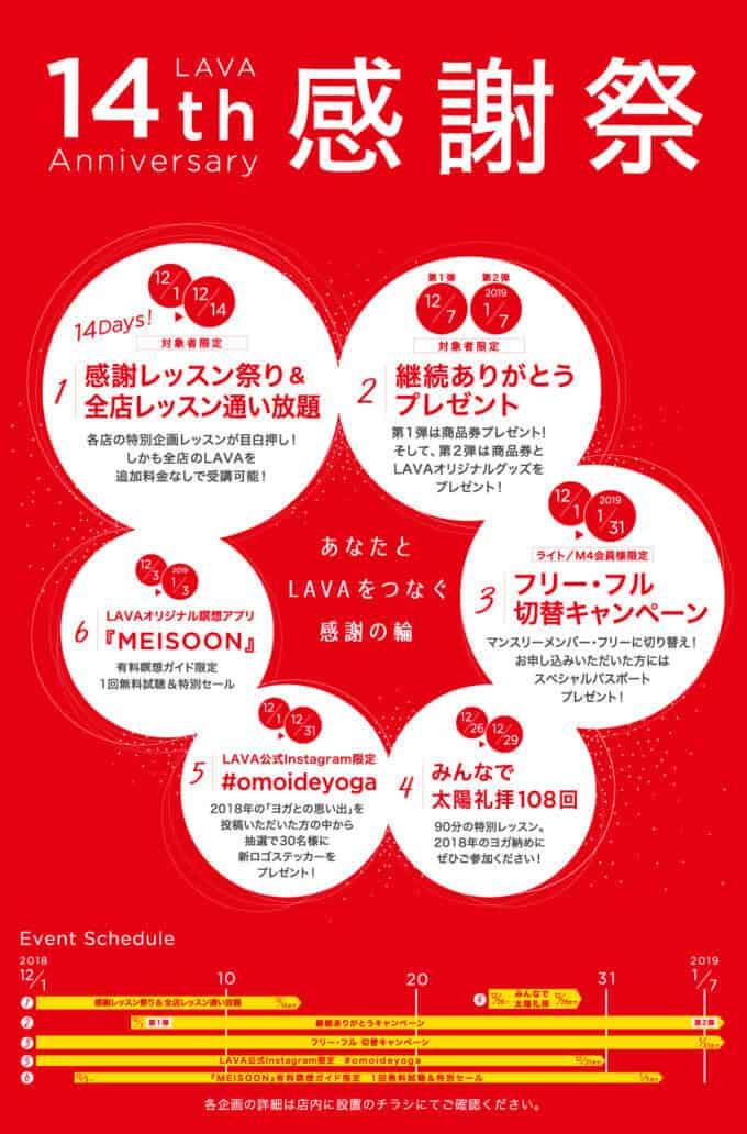 【期間限定】LAVA(ホットヨガスタジオ)「感謝祭」アニバーサリーキャンペーン
