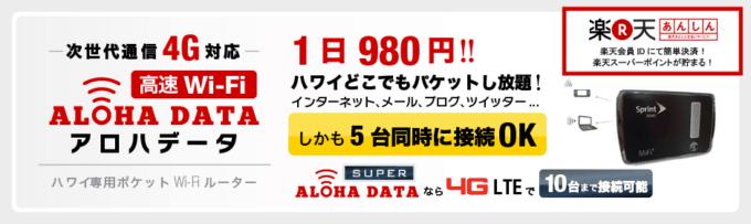 【楽天限定】アロハデータ(wifi)「破格・激安」割引キャンペーン