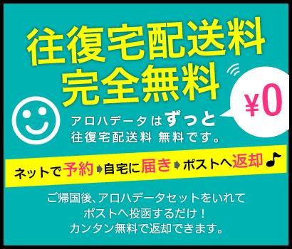 【期間限定】アロハデータ(wifi)「往復宅配料0円」無料キャンペーン
