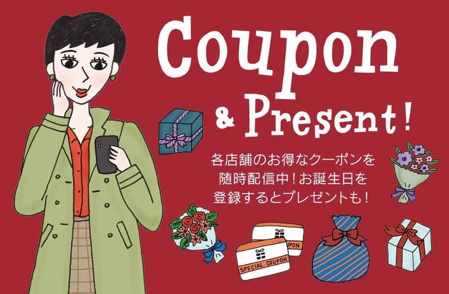【誕生日月限定】東急百貨店「各種割引」バースデークーポン