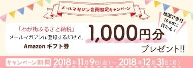 【メールマガジン会員限定】わが街ふるさと納税「1000円OFF」Amazonギフト券キャンペーン