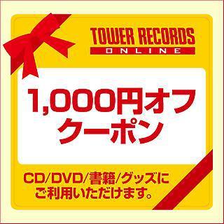【オンライン限定】タワーレコード「1000円OFF」割引クーポン