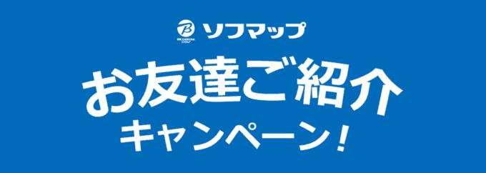 【友達紹介限定】ソフマップ(Sofmap)「5%OFF・2000円OFF」お友達紹介チケット