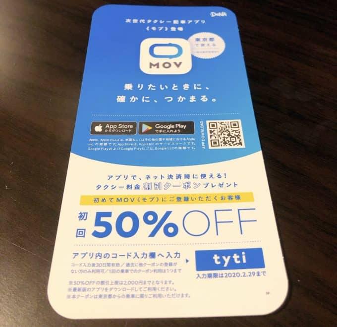 【期間限定】mov(モブ)タクシー「初回50%OFF」半額割引クーポンコード